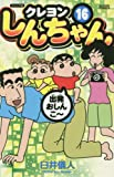 ジュニア版 クレヨンしんちゃん(16) (アクションコミックス)