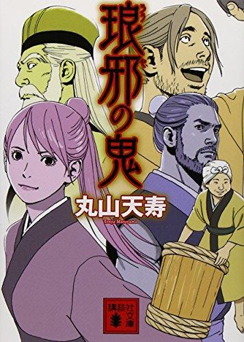 琅邪の鬼 (講談社文庫)