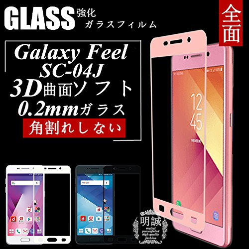 周りエクステント日付Galaxy Feel SC-04J 全面保護 強化ガラス保護フィルム SC-04J 極薄0.2mm Galaxy Feel 3D曲面 全面ガラス保護フィルム SC-04J ソフトフレーム 液晶保護 送料無料 (ホワイト)