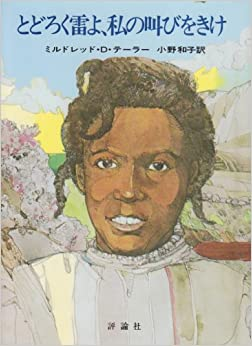 Roll of Thunder, Hear My Cry (Japanese Edition): Mildred D. Taylor ...