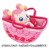 Dokidoki! Precure Ai-chan Wobbling Cradle & Carry by Bandai