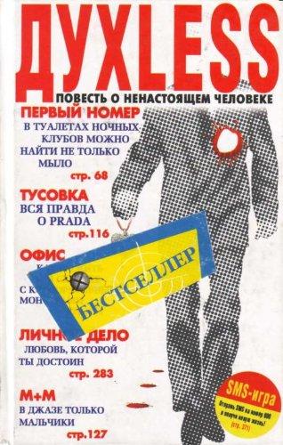 5170338511 - Minaev, Sergei: ???less. ??????? ? ??????????? ???????? - Livre