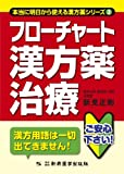 (Herbal medicine series that can be used from tomorrow really) flowchart Chinese medicine treatment (2011) ISBN: 4880028231 [Japanese Import]