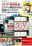 イケア・無印良品・ニトリで絶対片付く! 収納インテリア (Gakken Interior Mook)