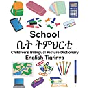English-Tigrinya School Children's Bilingual Picture Dictionary (FreeBilingualBooks.com)