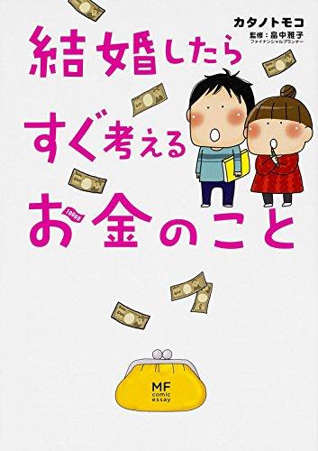 結婚したらすぐ考えるお金のこと (メディアファクトリーのコミックエッセイ)