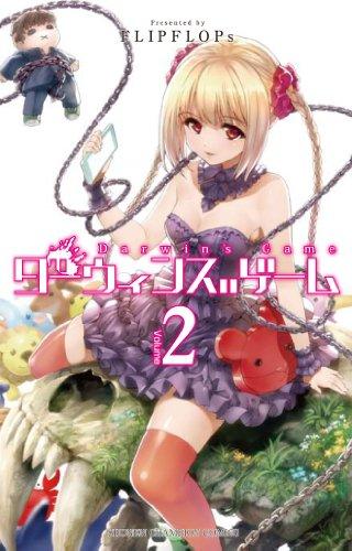 ダーウィンズゲーム(2) (少年チャンピオン・コミックス)