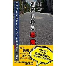 jiturokudouronisumuakuma: jisedaimonsutapearentodourozokutohananika (Japanese Edition)