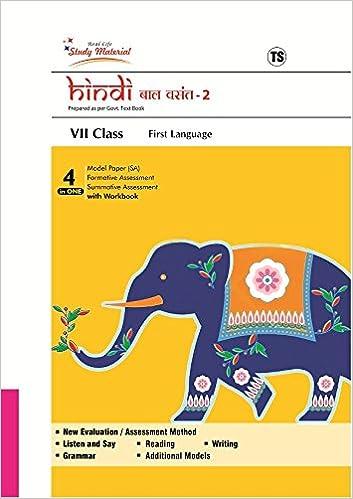 7th class vikram guide