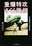 重爆特攻「さくら弾」機―日本陸軍の幻の航空作戦 (光人社NF文庫)