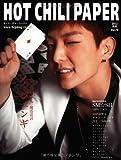 HOT CHILI PAPER Vol.70(DVD付)