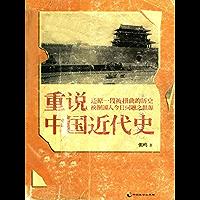 重说中国近代史(还原一段被扭曲的历史,挖掘国人今日问题之根源——带你走进人大热门选修课的课堂,中国近代史竟然变得如此精彩?)