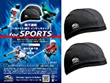 Shinobu Sports INVISTA COOLMAX Quick Drying Hat & Helmet Skull Cap (2-IN-A-SET) BLACK SR-007