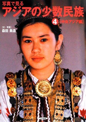 写真で見るアジアの少数民族〈4〉中央アジア編