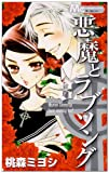A Devil and Her Love Song, Vol.8 (A Devil and Her Love Song #8)