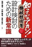 img - for Shittena akan kikai gijutsusha sekkei kento   no tame no shinjo  shiki : wakariyasuku yasashiku yaku ni tatsu book / textbook / text book