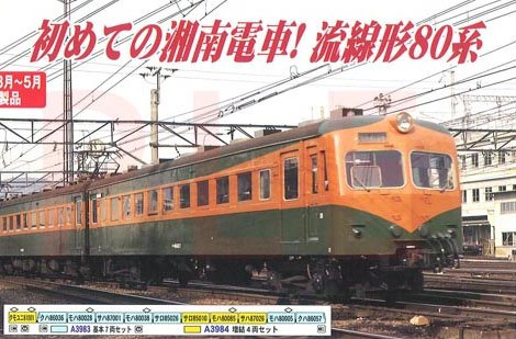 マイクロエース Nゲージ 国鉄80系湘南色 1・2次型 増結4両セット A3984 鉄道模型 電車