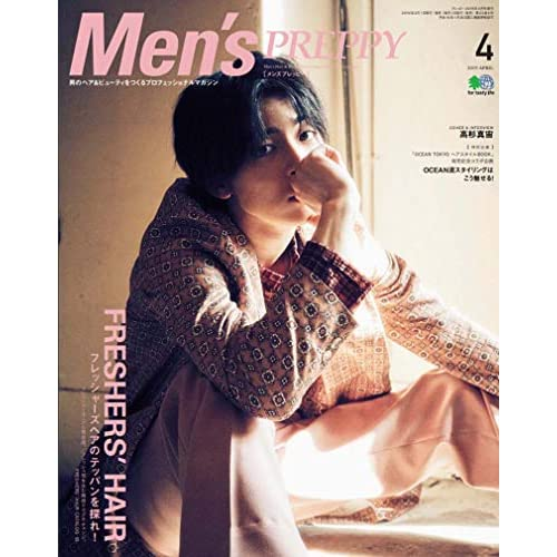 Men's PREPPY 2019年4月号 表紙画像