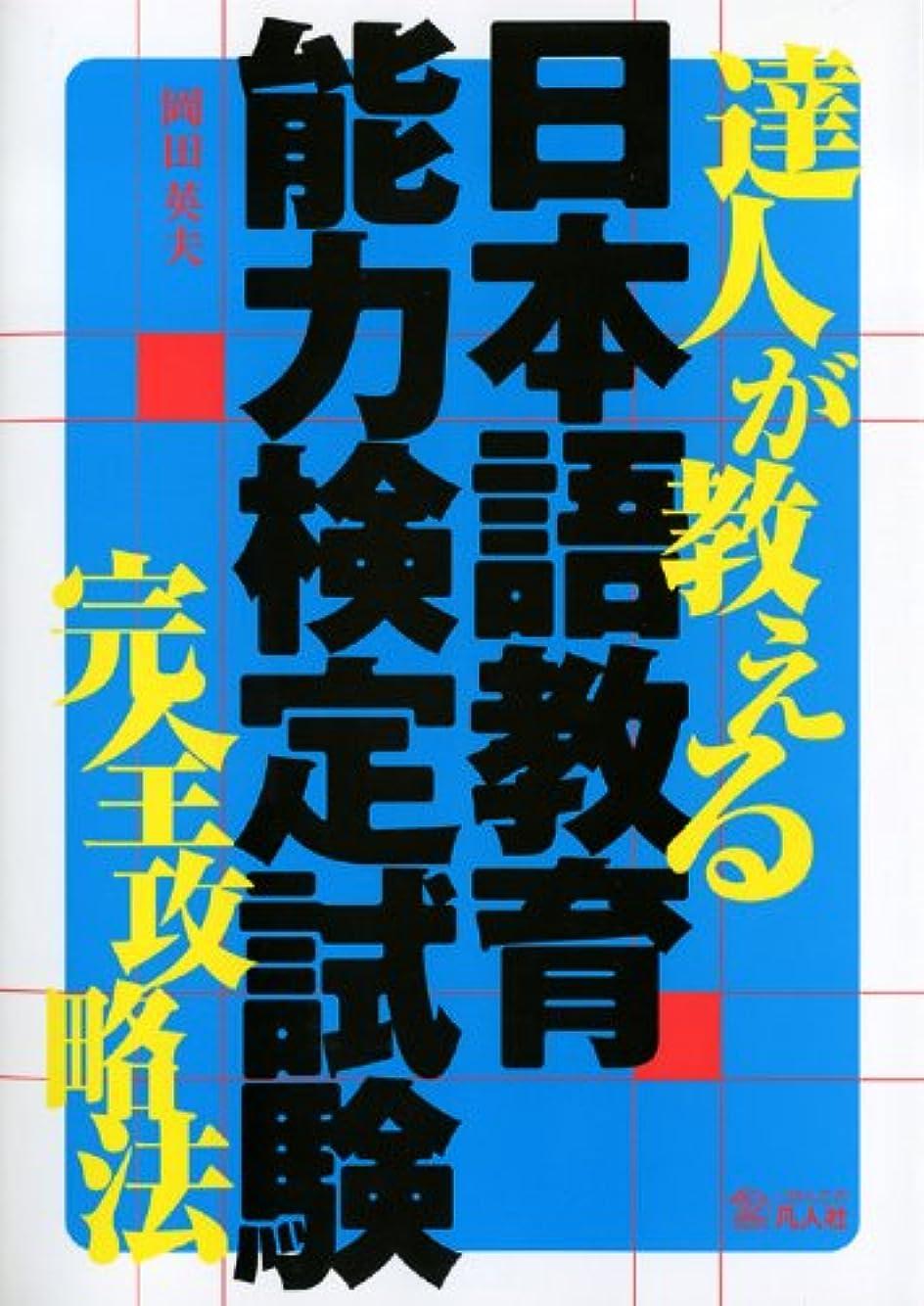 シールドクランプタイピスト日本語教育教科書 日本語教育能力検定試験 合格問題集