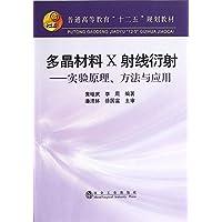普通高等教育十二五规划教材•多晶材料X射线衍射:实验原理方法与应用