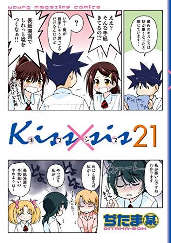 Kiss×sis 弟にキスしちゃダメですか?(21) (ヤングマガジンコミックス)