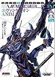 エヴァンゲリオン ANIMA ライトノベル 1-5巻セット