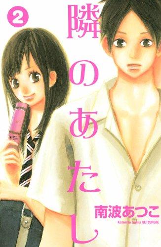 隣のあたし(2) (講談社コミックス別冊フレンド)