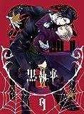 Black Butler II 9 [Complete Limited Edition] [DVD]