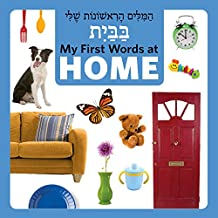 My First Words at Home: Hebrew/English