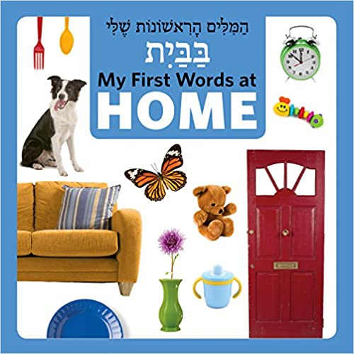 Hebrew//English My First Words at Home