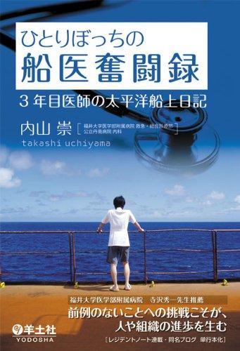 ひとりぼっちの船医奮闘録―3年目医師の太平洋船上日記
