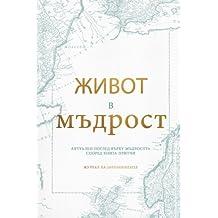 Walking in Wisdom: A Bulgarian Love God Greatly Study Journal (Bulgarian Edition)