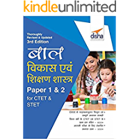 Baal Vikaas avum Shikshan Shastra Paper 1 & 2 for CTET & STET Hindi 3rd Edition (Hindi Edition)