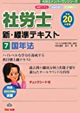 新・標準テキスト〈7〉国年法〈平成20年度版〉 (社労士ナンバーワンシリーズ)