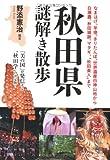 秋田県謎解き散歩 (新人物往来社文庫)