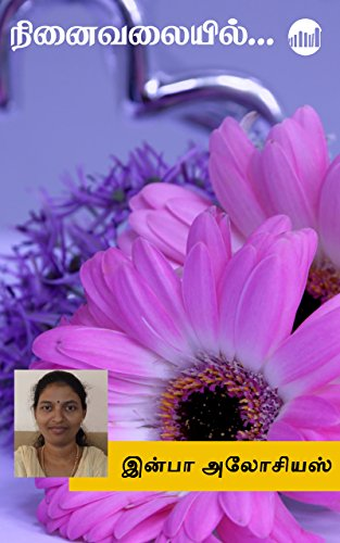 Amazon com: Ninaivalaiyil    (Tamil Edition) eBook: Infaa Alocious