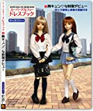 Super Dollfie Dress Book 3 School Costume w/ How to Make Explanation and a Size of the Original Paper Pattern