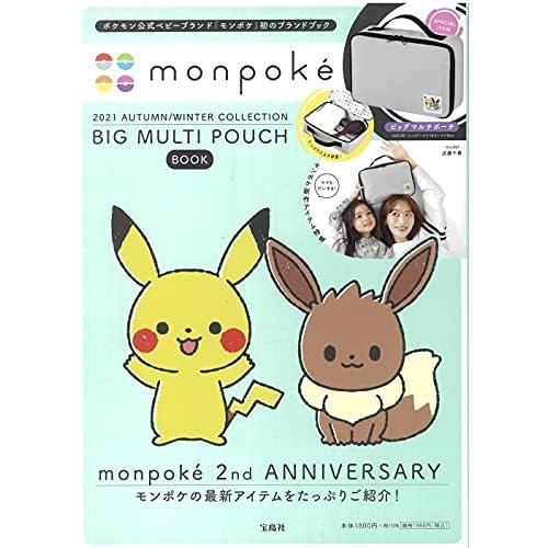 monpoke 2021 AUTUMN / WINTER COLLECTION BIG MULTI POUCH BOOK 画像