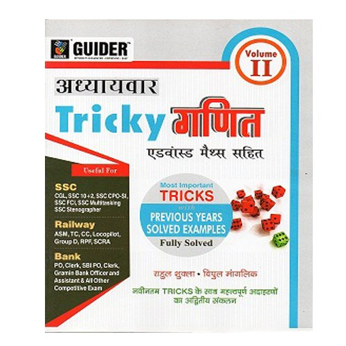 Amazon in: Buy TRICKY MATH BOOKS SET (GUIDER TRICKY MATH) (HINDI