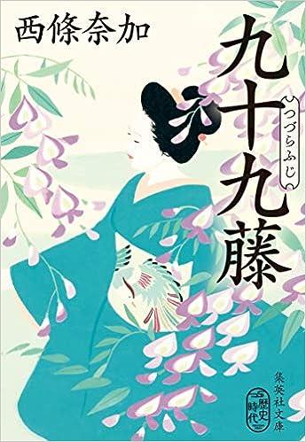 九十九藤 (つづらふじ) (集英社...