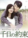 [DVD]千日の約束 DVD-BOX1