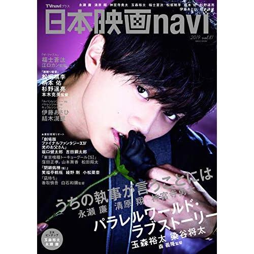 日本映画 navi Vol.81 表紙画像