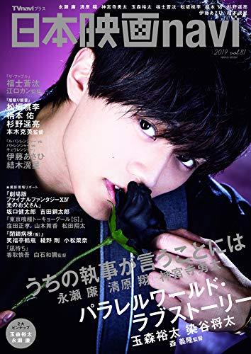 日本映画 navi Vol.81