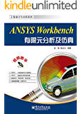 ANSYS Workbench有限元分析及仿真(附DVD光盘1张) (工程设计与分析系列)