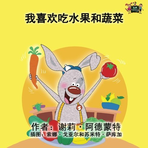 I Love to Eat Fruits and Vegetables (mandarin children's books, chinese kids books): mandarin kids books, Kids Chinese,