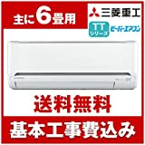 標準設置工事セット MITSUBISHI SRK22TT-W [エアコン (主に6畳)]