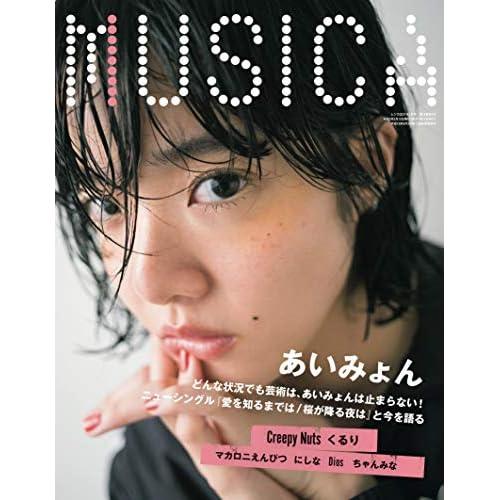 MUSICA 2021年5月号 表紙画像