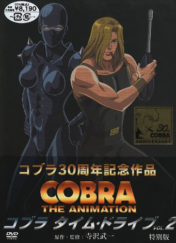 COBRA THE ANIMATION タイムドライブ vol.2
