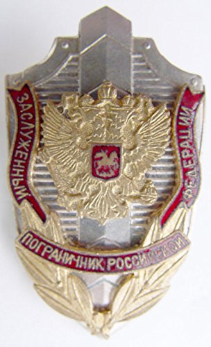 RUSSIAN DISTINGUISHED BORDER GUARD POST-SOVIET BADGE (Soviet Border Guards)