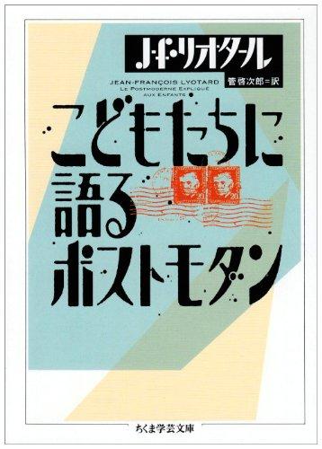 こどもたちに語るポストモダン (ちくま学芸文庫)